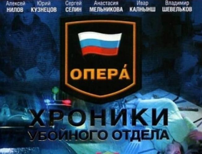 Опера: Хроники убойного отдела next episode air date poster