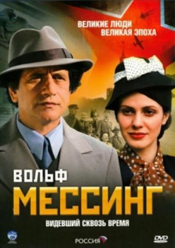 Вольф Мессинг: Видевший сквозь время next episode air date poster