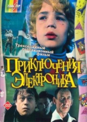 Приключения Электроника next episode air date poster