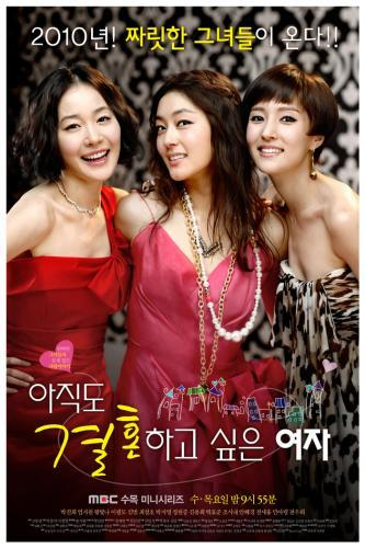The Woman Who Still Wants To Marry next episode air date poster