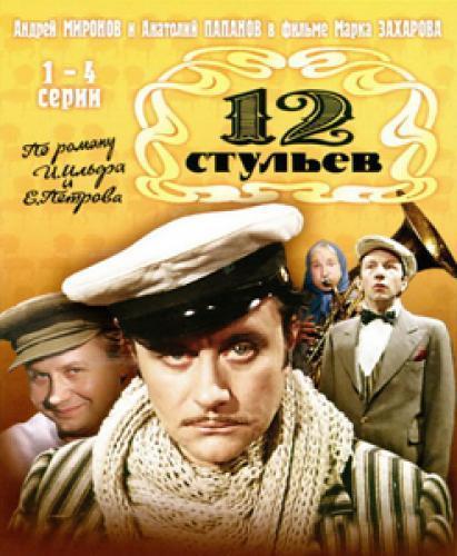 12 стульев next episode air date poster