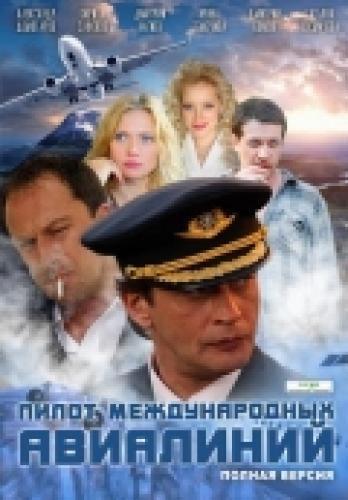 Пилот международных авиалиний next episode air date poster
