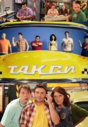 Такси next episode air date poster