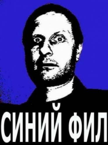 Синий Фил next episode air date poster