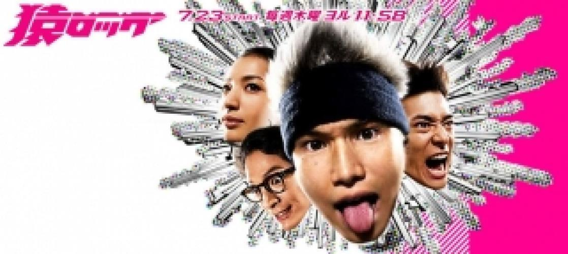 Saru Lock next episode air date poster