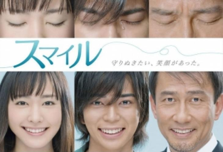 Smile (2009) next episode air date poster