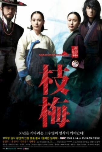 The Return of Iljimae next episode air date poster