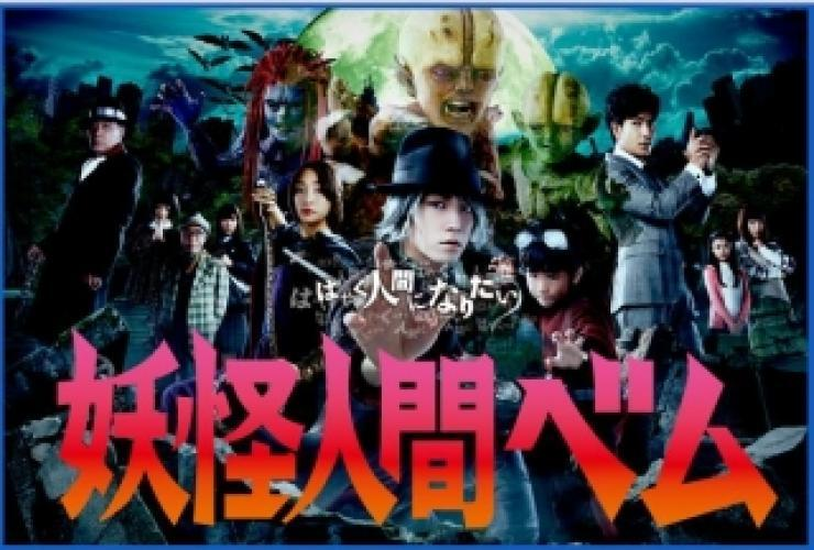 Youkai Ningen Bem next episode air date poster