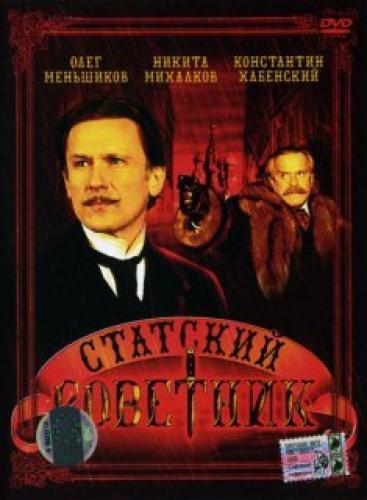 Статский советник next episode air date poster