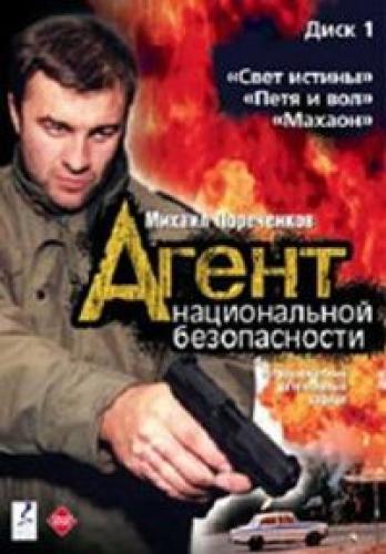 Агент Национальной Безопасности next episode air date poster