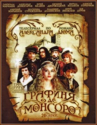 Графиня де Монсоро next episode air date poster