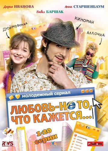 Любовь - не то, что кажется next episode air date poster