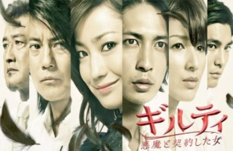 Guilty Akuma to Keiyakushita Onna next episode air date poster