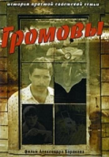 Громовы next episode air date poster