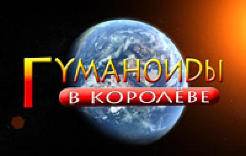 Гуманоиды в Королёве next episode air date poster