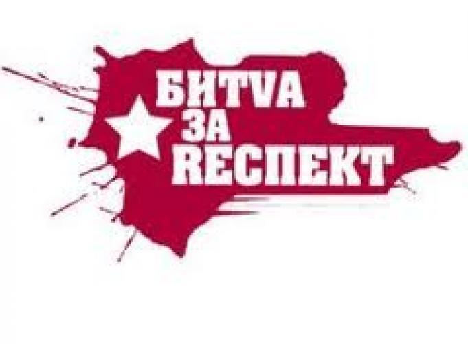 Битва За Респект next episode air date poster