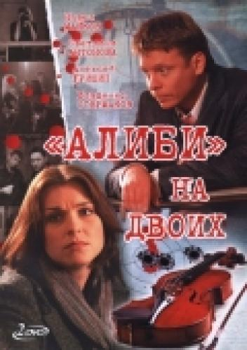 Алиби на двоих next episode air date poster
