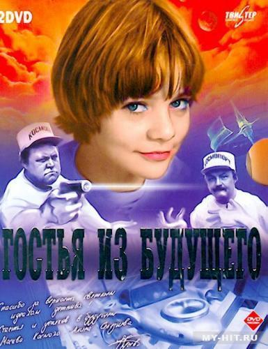 Гостья из будущего next episode air date poster