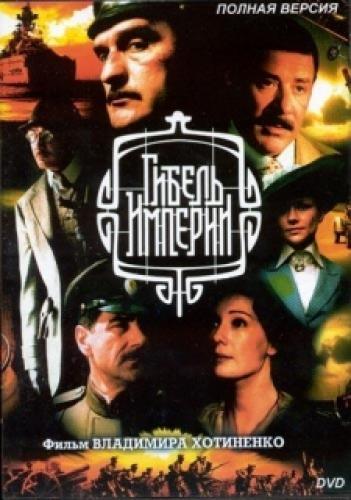 Гибель империи next episode air date poster