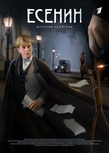 Есенин next episode air date poster