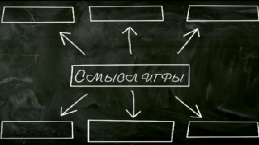 Смысл игры next episode air date poster
