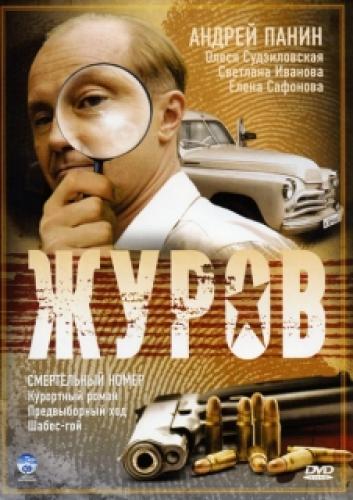 Журов next episode air date poster