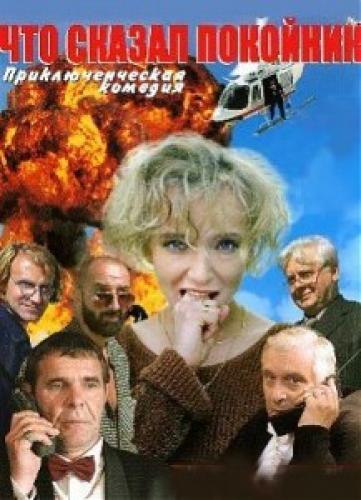 Что сказал покойник next episode air date poster