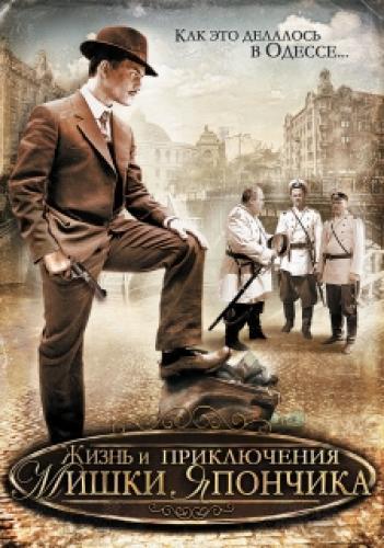 Жизнь и приключения Миши Япончика next episode air date poster