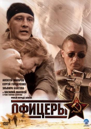 Офицеры next episode air date poster