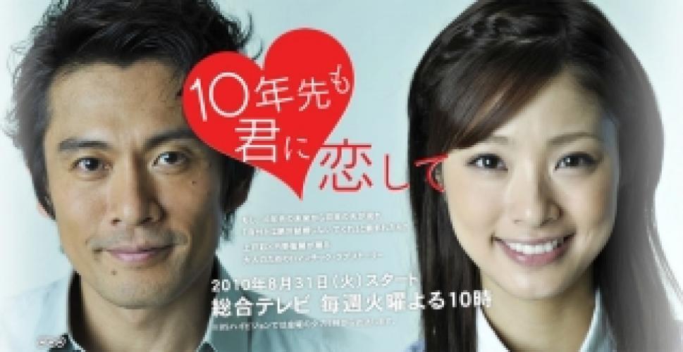 Juunen Saki mo Kimi ni Koishite next episode air date poster