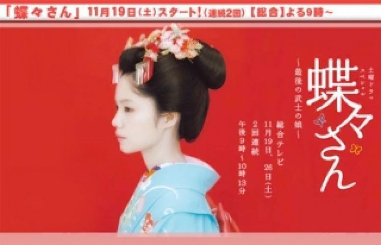 Chouchou-san next episode air date poster