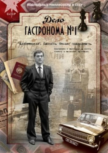 Дело гастронома №1 next episode air date poster