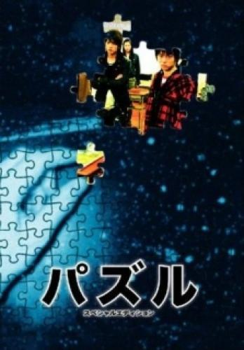 Puzzle (2007) next episode air date poster
