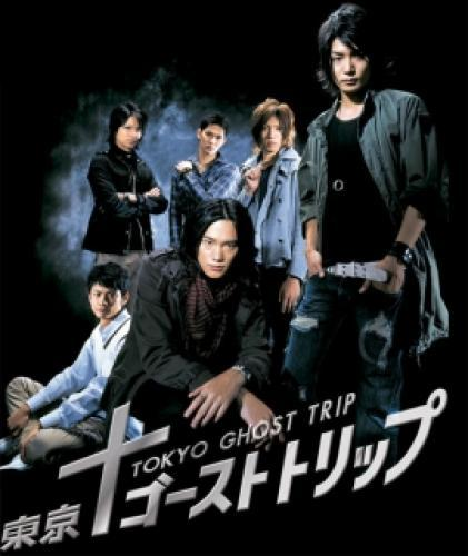 Tokyo Ghost Trip next episode air date poster