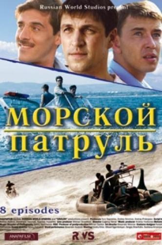 Морской патруль next episode air date poster