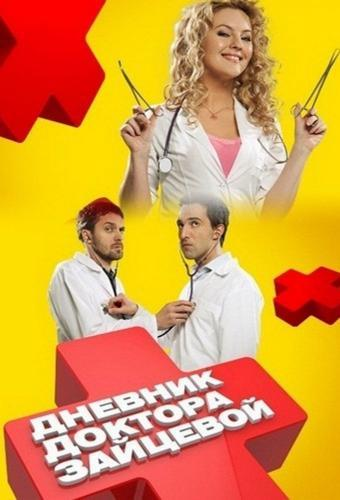Дневник доктора Зайцевой next episode air date poster