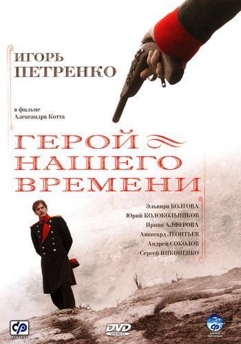 Герой нашего времени next episode air date poster