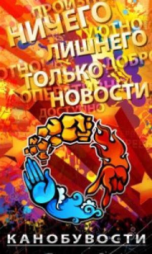 Канобувости next episode air date poster