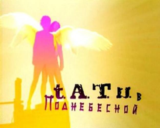 Тату в Поднебесной next episode air date poster