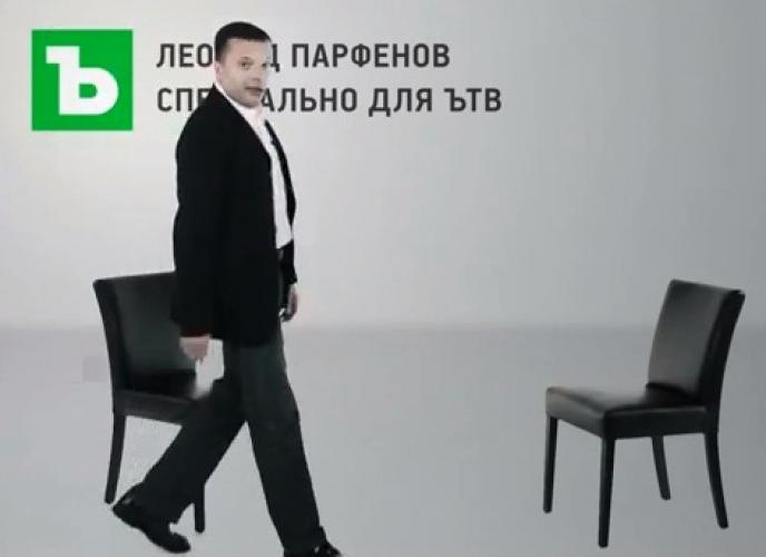 Парфёнов - Интервью next episode air date poster