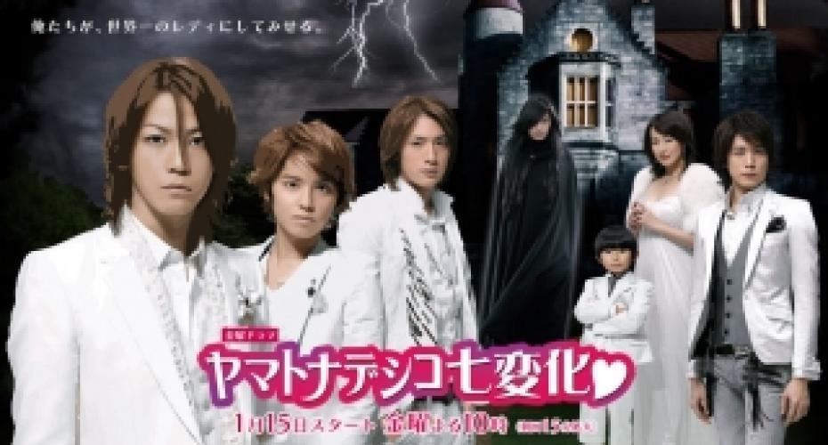 Yamato Nadeshiko Shichi Henge (2010) next episode air date poster