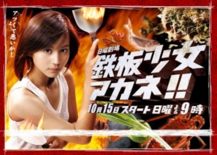 Teppan Shoujo Akane!! next episode air date poster