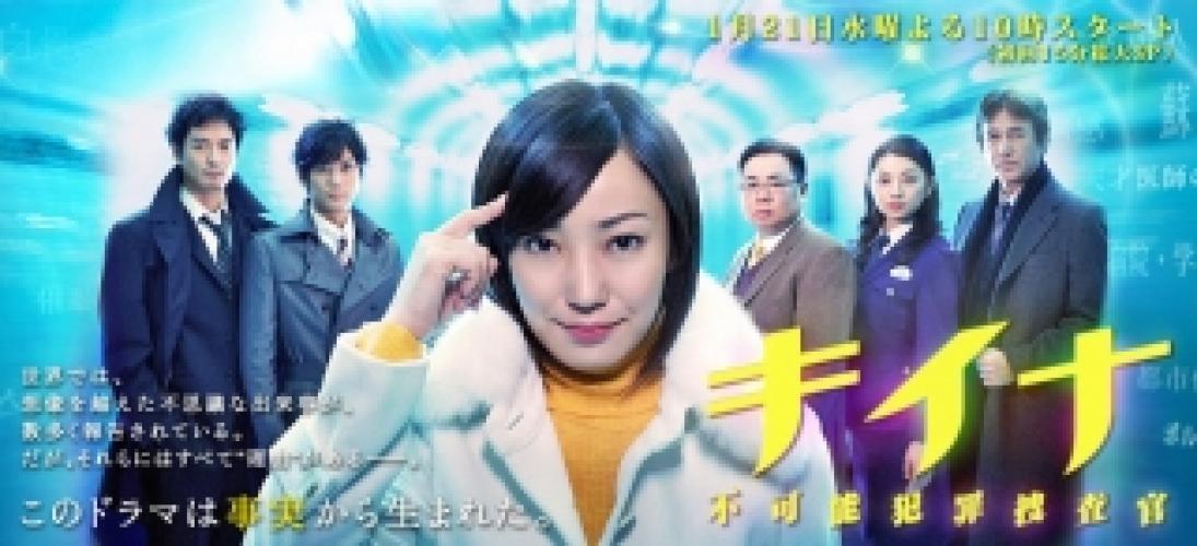 Kiina next episode air date poster