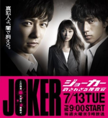 Joker Yurusarezaru Sosakan next episode air date poster