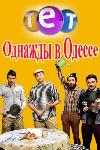 Однажды в Одессе next episode air date poster