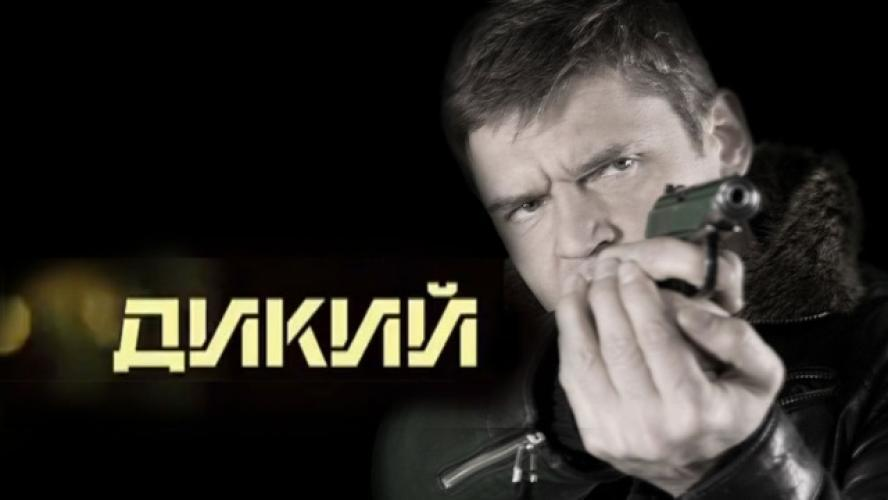 Дикий next episode air date poster