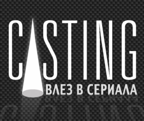 Casting next episode air date poster