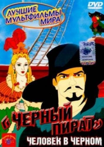 Черный Пират next episode air date poster
