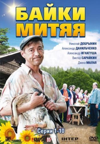 Байки Митяя next episode air date poster