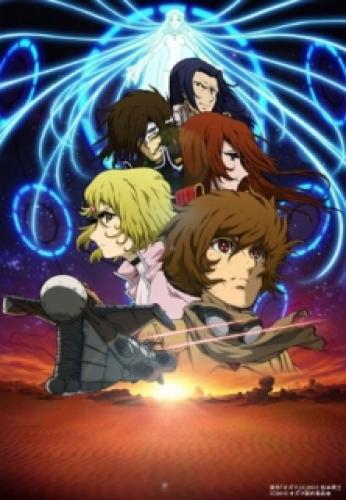 Ozuma next episode air date poster